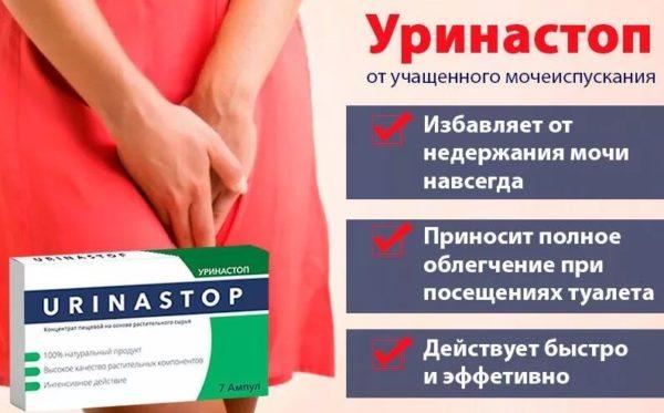 Применение препарата Уринастоп против непроизвольного и учащенного мочеиспускания, способы лечения, обзор препарата производителя.