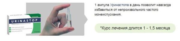 Уринастоп инструкция по применению препарата против учащенного мочеиспускания, состав.
