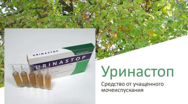 Уринастоп купить по ценам производителя